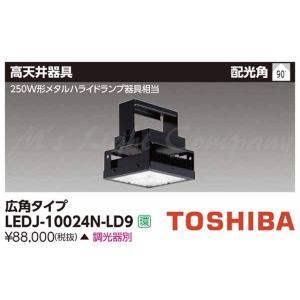 東芝 LEDJ-10024N-LD9 LED高天井器具 250W形メタルハライドランプ器具相当 広角タイプ 調光可能形 落下防止ワイヤー付 調光器別売 『LEDJ10024NLD9』|msm