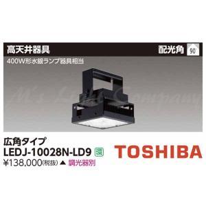 東芝 LEDJ-10028N-LD9 LED高天井器具 400W形水銀ランプ器具相当 広角タイプ 調光可能形 落下防止ワイヤー付 調光器別売 『LEDJ10028NLD9』|msm