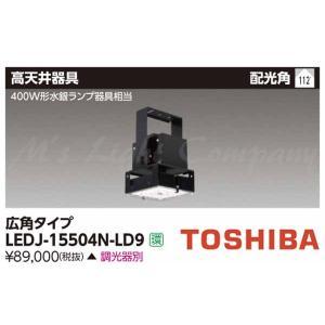 東芝 LEDJ-15504N-LD9 LED高天井器具 400W形水銀ランプ器具相当 配光角112° 調光可能形 落下防止ワイヤー付 調光器別売 『LEDJ15504NLD9』|msm