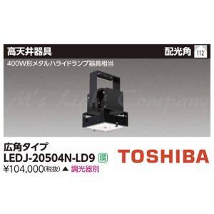 東芝 LEDJ-20504N-LD9 LED高天井器具 400Wメタルハライドランプ器具相当 配光角112° 調光可能形 落下防止ワイヤー付 調光器別売 『LEDJ20504NLD9』|msm