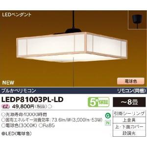 東芝 LEDP81003PL-LD 和風照明 LEDシーリングライト 電球色 〜8畳 リモコン付 『LEDP81003PLLD』|msm