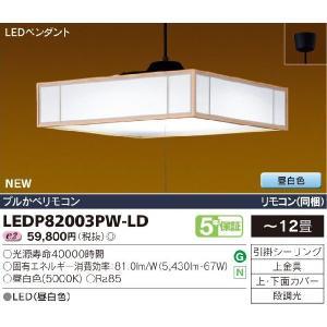 東芝 LEDP82003PW-LD 和風照明 LEDシーリングライト 昼白色 〜12畳 リモコン付 『LEDP82003PWLD』|msm