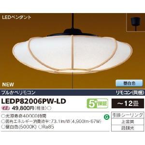 東芝 LEDP82006PW-LD 和風照明 LEDシーリングライト 昼白色 〜12畳 リモコン付 『LEDP82006PWLD』|msm