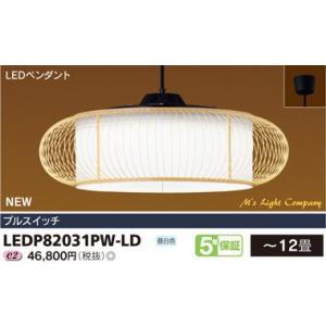 東芝 LEDP82031PW-LD 和風照明 LEDペンダント プルスイッチ付 昼白色 〜12畳 『LEDP82031PWLD』 msm