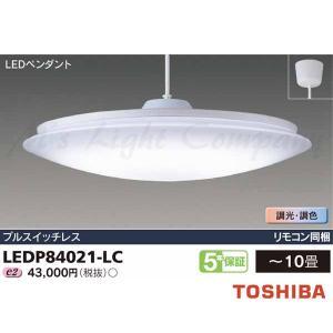東芝 LEDP84021-LC LED一体形ペンダント 引掛シーリング形 〜10畳 4250lm 調光・調色機能付 リモコン付 プルスイッチなし 『LEDP84021LC』 msm