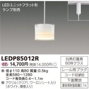 東芝 LEDP85012R 小型ペンダント ライティングレール用|msm