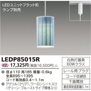 東芝 LEDP85015R 小型ペンダント ライティングレール用|msm