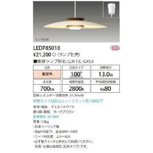 東芝 LEDペンダントライト LEDP85018 msm