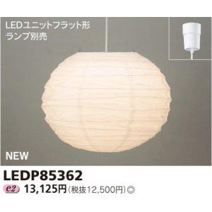 東芝 LEDP85362 モダン和風 LEDユニットフラット形 小形ペンダント ランプ別売   msm