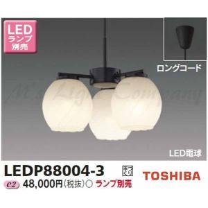 東芝 LEDP88004-3 LED小形ペンダント ダイニングペンダント フランジタイプ 引掛シーリング形 ランプ別売 msm