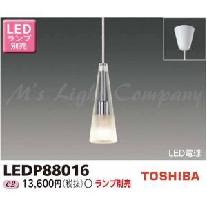東芝 LEDP88016 LED小形ペンダント フランジタイプ 引掛シーリング形 ランプ別売 msm