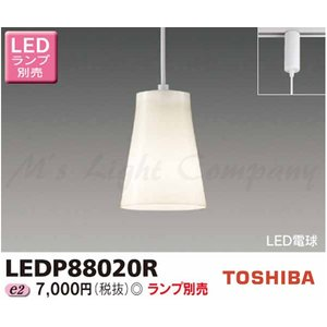 東芝 LEDP88020R LED小形ペンダント 配線ダクト・ライティングレール用  ランプ別売 msm