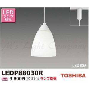東芝 LEDP88030R LED小形ペンダント 配線ダクト・ライティングレール用  ランプ別売 msm