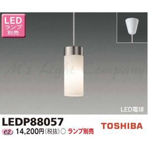 東芝 LEDP88057 LED小形ペンダント フランジタイプ 引掛シーリング形 ランプ別売 msm