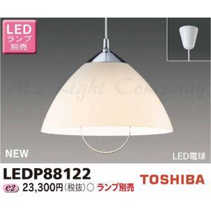 東芝 LEDP88122 LED小形ペンダント ダイニングペンダント フランジタイプ 引掛シーリング形 ランプ別売 msm