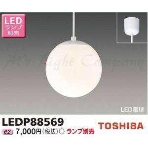 東芝 LEDP88569 LED小形ペンダント フランジタイプ 引掛シーリング形 ランプ別売 msm