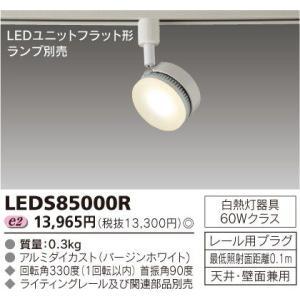 東芝 LEDS85000R ライティングレール用 LED スポットライト|msm