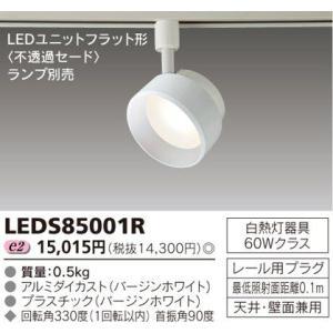 東芝 LEDS85001R ライティングレール用 LED スポットライト|msm