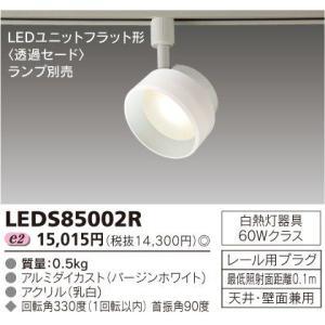 東芝 LEDS85002R ライティングレール用 LED スポットライト|msm