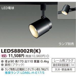 東芝 LEDS88002R(K) LEDスポットライト ライティングレール(配線ダクト)用 『LEDS88002RK』|msm