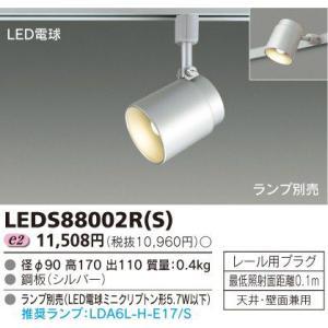 東芝 LEDS88002R(S) LEDスポットライト ライティングレール(配線ダクト)用 『LEDS88002RS』|msm