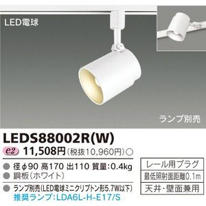 東芝 LEDS88002R(W) LEDスポットライト ライティングレール(配線ダクト)用 『LEDS88002RW』|msm