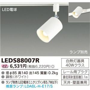 東芝 LEDS88007R LEDスポットライト ライティングレール(配線ダクト)用|msm