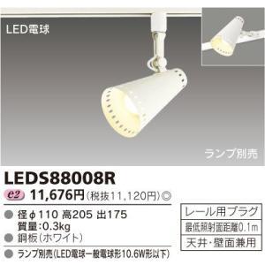 東芝 LEDS88008R ライティングレール用 LEDスポットライト|msm