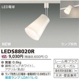 東芝 LEDS88020R ライティングレール用 LEDスポットライト|msm