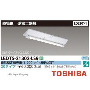 東芝 LEDTS-21302-LS9 LED 非常用照明器具 LDL20×1 非常時定格光束(1,200 lm)×55%点灯 逆富士器具 ランプ付 『LEDTS21302LS9』|msm