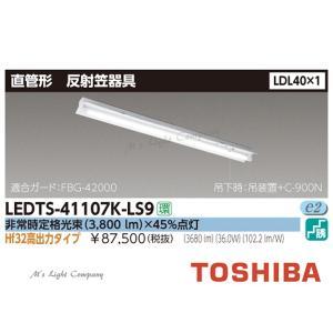 東芝 LEDTS-41107K-LS9 LED 非常用照明器具 LDL40×1 非常時定格光束(3,800 lm)×45%点灯 反射笠器具 ランプ付 『LEDTS41107KLS9』|msm