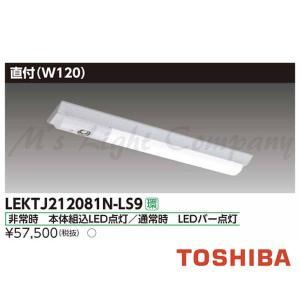 東芝 LEKTJ212081N-LS9 LED非常用照明器具 直付タイプ W120 800lm FL20×1相当 非調光 ランプ付 (同梱) 『LEKTJ212081NLS9』|msm