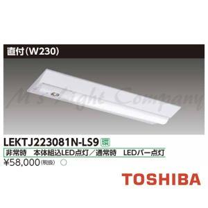 東芝 LEKTJ223081N-LS9 W230 800lm ランプ付 中止品の為、後継品 LEKTJ223083N-LS9 にてご発送です|msm