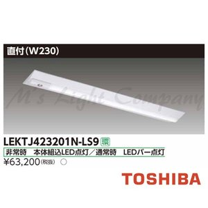 東芝 LEKTJ423201N-LS9 LED非常用照明器具 直付 W230 2000lm FLR40×1 省電力タイプ相当 非調光 ランプ付 (同梱) 『LEKTJ423201NLS9』|msm