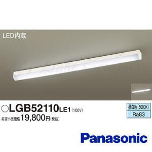 パナソニック LGB52110 LE1 LEDキッチンベースライト 天井・壁直付型 昼白色 拡散タイプ 2500lm LED一体形 『LGB52110LE1』