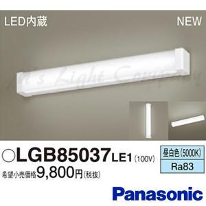 パナソニック LGB85037 LE1 天井直付・壁直付型 キッチンライト スイッチ付 拡散タイプ 両面化粧タイプ LED一体形 『LGB85037LE1』|msm