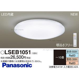 パナソニック LSEB1051 LEDシーリングライト 天井直付照明 10畳用 調色 調光タイプ リモコン付 送料無料 生産完了の為、後継品 LSEB1071 にてご発送です msm