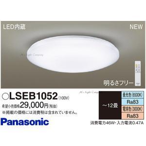 パナソニック LSEB1052 LEDシーリングライト 天井直付照明 12畳用 調色 調光タイプ リモコン付 送料無料 中止品の為、後継品 LSEB1072 にてご発送です msm