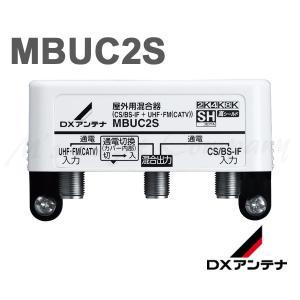 DXアンテナ MBUC2S 屋外用混合器 CS/BS-IF UHF・FM(CATV)2K・4K・8K対応 msm