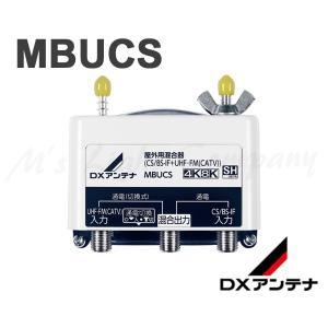 送料無料 DXアンテナ MBUCS 屋外用混合器 CS/BS-IF+UHF・FM (CATV) 2K・4K・8K対応 中止品の為、後継品 MBUC2S にてご発送 msm