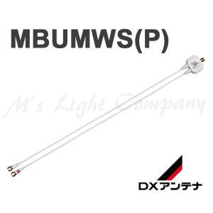 DXアンテナ MBUMWS 分波器 出力ケーブル付 CS/BS-IF・UHF・VHF/FM帯 2K・4K・8K放送対応 『MBUMWS』
