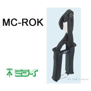 未来工業(ミライ) MC-ROK リブだけOK Mバー用リブカッター 『MCROK』 msm