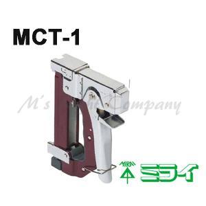 未来工業 MCT-1 ケーブルタッカー 電気配線専用タッカー 全国送料無料 在庫あり 即日発送 『MCT1』 msm
