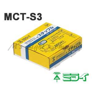 未来工業 (ミライ) MCT-S3 ステップル ケーブルタッカー「MCT-1」用 250個入 『MCTS3』 msm
