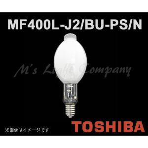 東芝 MF400L-J2/BU-PS/N メタルハライドランプ HL-ネオハライド2 PS形 400W形 下向点灯形 E39口金 『MF400LJ2BUPSN』|msm