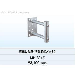 DXアンテナ MH-321Z 突き出し金具 家庭用アンテナ設置金具 UHF・FMアンテナ用 中止品の為、後継品 MW20Z にてご発送です 『MH321Z』