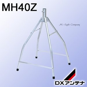 DXアンテナ MH-40Z 家庭用アンテナ設置器具 屋根馬 中屋根用 溶融亜鉛メッキモデル 『MH40Z』|msm