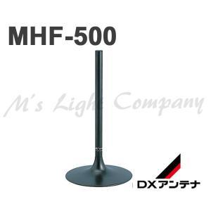 DXアンテナ MHF-500 自立スタンド BS・CSアンテナ用 『MHF500』 msm