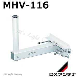 DXアンテナ MHV-116 アンテナ取付金具 ベランダ取付金具 格子・壁面用 『MHV116』 msm