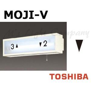 東芝 MOJI-V 階段灯用 文字 「▼」 「▲」 兼用 サイズ55mmタイプ BURAKETTO-MOJI V 『MOJIV』|msm
